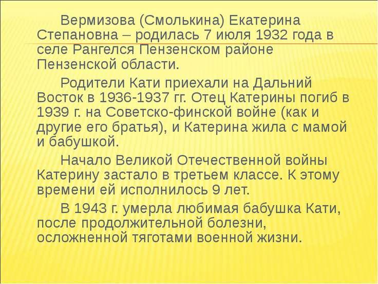 Вермизова (Смолькина) Екатерина Степановна – родилась 7 июля 1932 года в селе...