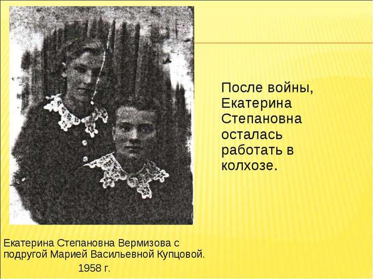 После войны, Екатерина Степановна осталась работать в колхозе. Екатерина Степ...