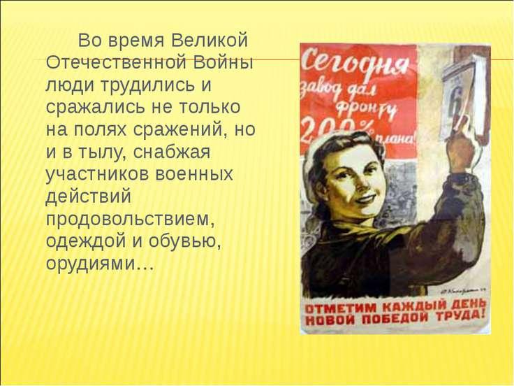Во время Великой Отечественной Войны люди трудились и сражались не только на ...