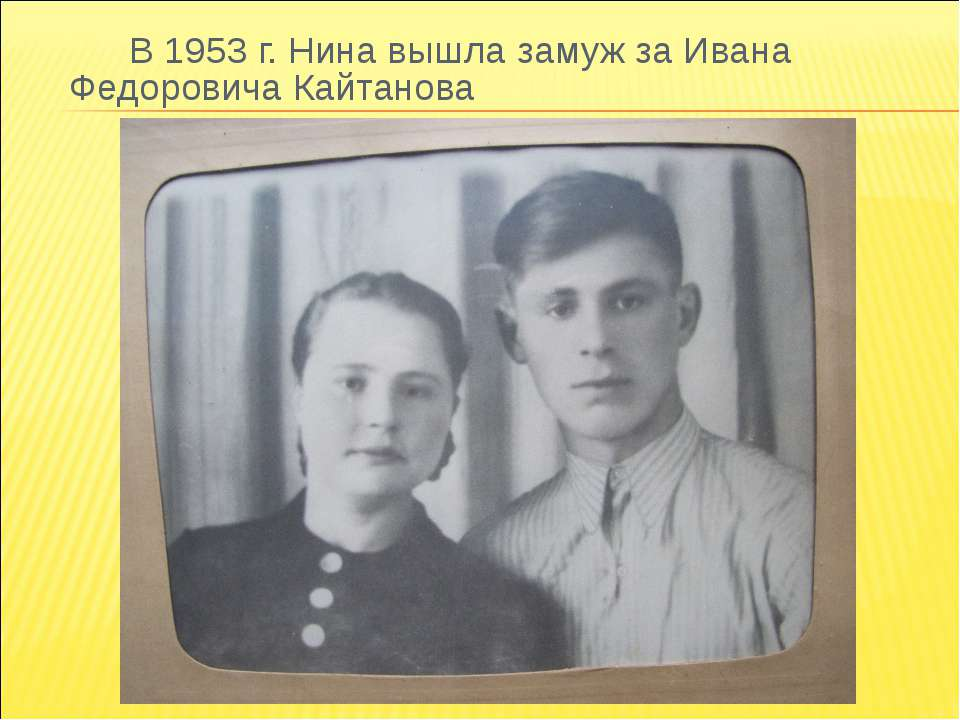 В 1953 г. Нина вышла замуж за Ивана Федоровича Кайтанова