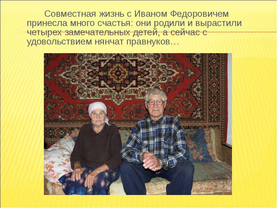 Совместная жизнь с Иваном Федоровичем принесла много счастья: они родили и вы...