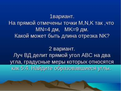1вариант. На прямой отмечены точки M,N,K так ,что MN=4 дм, MK=9 дм. Какой мож...