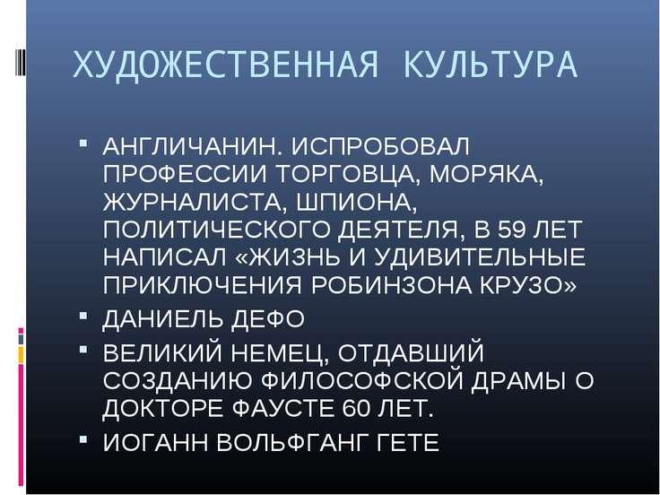 ХУДОЖЕСТВЕННАЯ КУЛЬТУРА АНГЛИЧАНИН. ИСПРОБОВАЛ ПРОФЕССИИ ТОРГОВЦА, МОРЯКА, ЖУ...