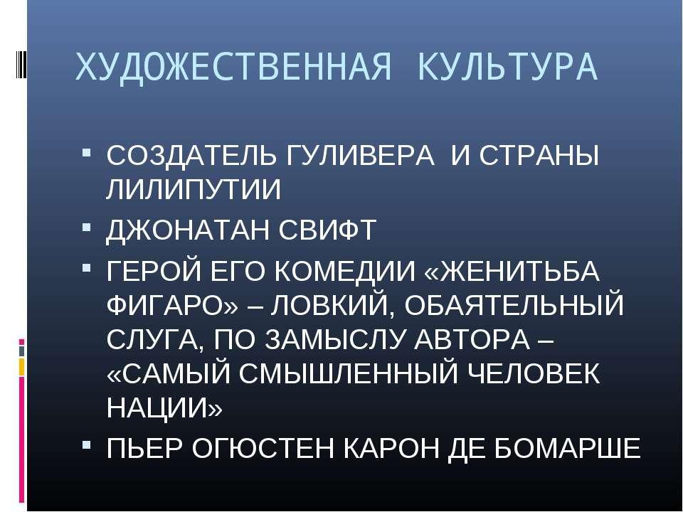 ХУДОЖЕСТВЕННАЯ КУЛЬТУРА СОЗДАТЕЛЬ ГУЛИВЕРА И СТРАНЫ ЛИЛИПУТИИ ДЖОНАТАН СВИФТ ...