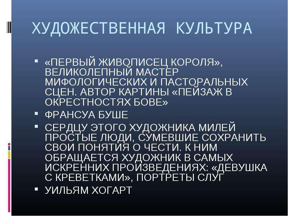 ХУДОЖЕСТВЕННАЯ КУЛЬТУРА «ПЕРВЫЙ ЖИВОПИСЕЦ КОРОЛЯ», ВЕЛИКОЛЕПНЫЙ МАСТЕР МИФОЛО...
