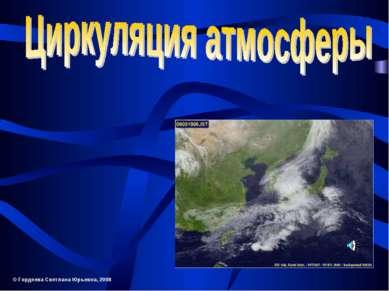© Гордеева Светлана Юрьевна, 2008