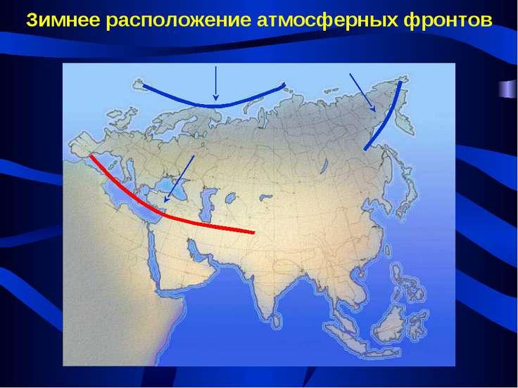 Зимнее расположение атмосферных фронтов