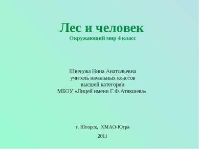 Лес и человек Окружающий мир 4 класс Швецова Нина Анатольевна учитель начальн...