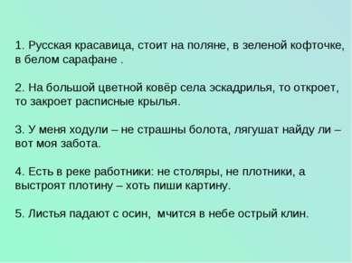 1. Русская красавица, стоит на поляне, в зеленой кофточке, в белом сарафане ....