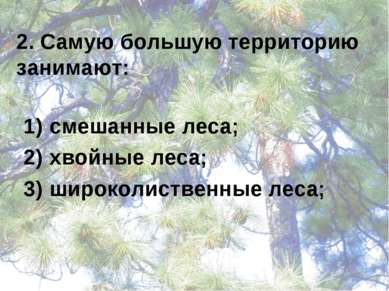2. Самую большую территорию занимают: смешанные леса; хвойные леса; широколис...