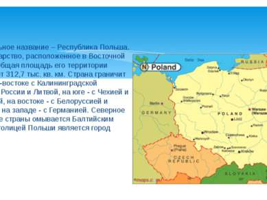 Официальное название – Республика Польша. Это государство, расположенное в Во...