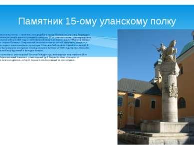 Памятник 15-ому уланскому полку Памятник 15-му уланскому полку— памятник, на...