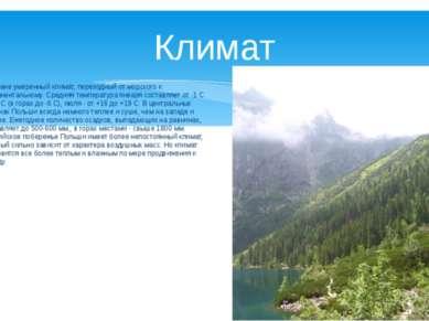 Климат В стране умеренный климат, переходный от морского к континентальному. ...