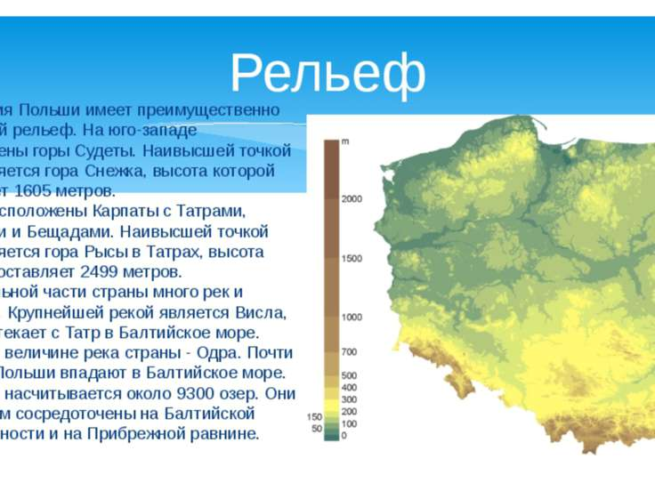 Территория Польши имеет преимущественно равнинный рельеф. На юго-западе распо...