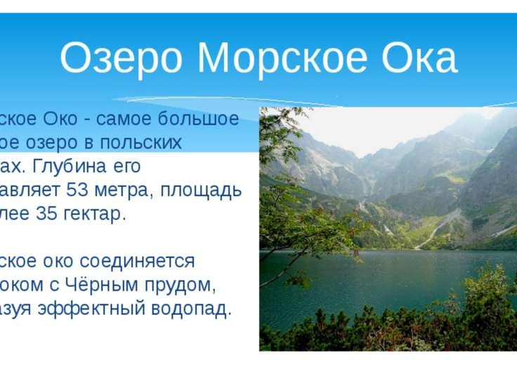 Озеро Морское Ока Морское Око - самое большое горное озеро в польских Татрах....