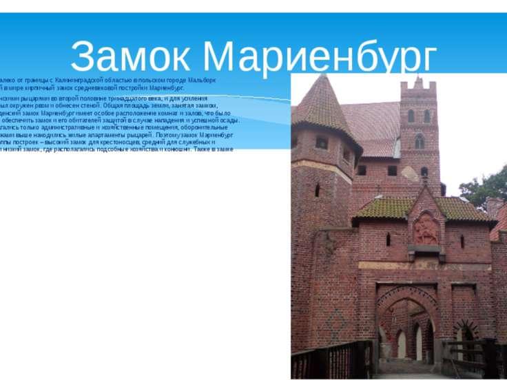 Замок Мариенбург В дельте реки Висла, недалеко от границы с Калининградской о...