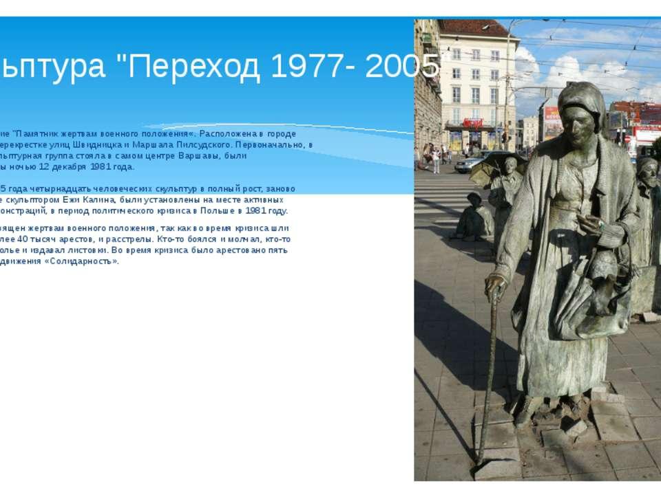"""Другое название """"Памятник жертвам военного положения«. Расположена в городе В..."""