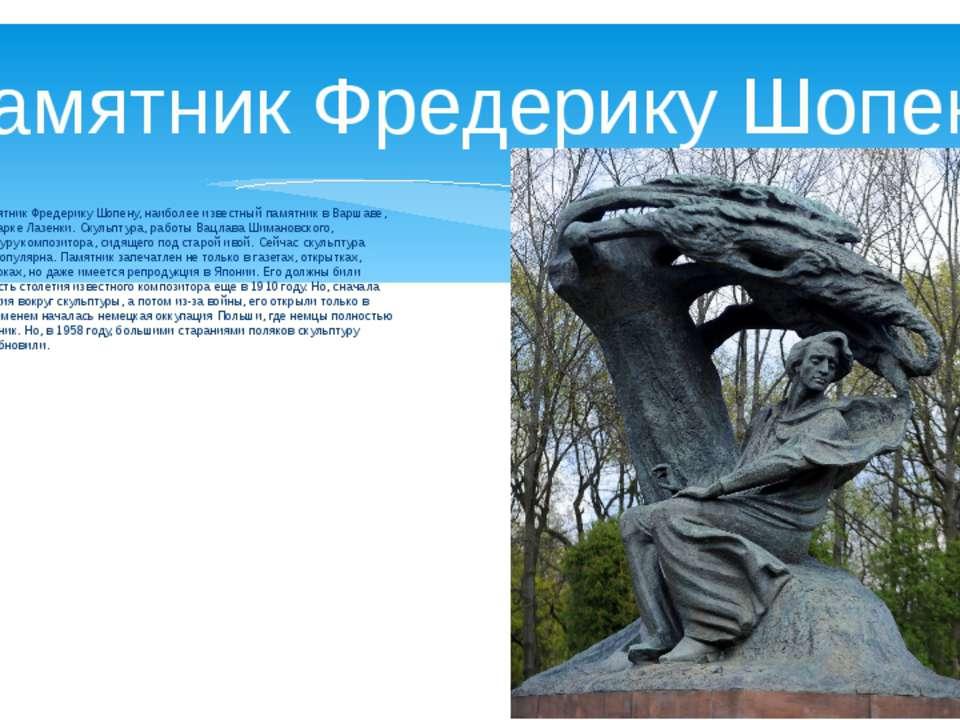 Бронзовый памятник Фредерику Шопену, наиболее известный памятник в Варшаве, р...