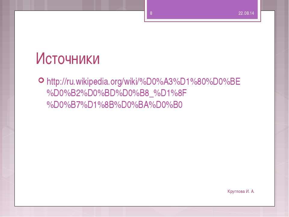 Источники http://ru.wikipedia.org/wiki/%D0%A3%D1%80%D0%BE%D0%B2%D0%BD%D0%B8_%...
