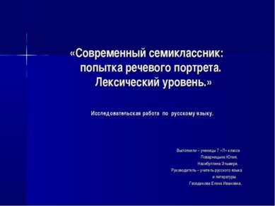 Выполнили – ученицы 7 «Л» класса Поварницына Юлия, Насибуллина Эльмира. Руков...