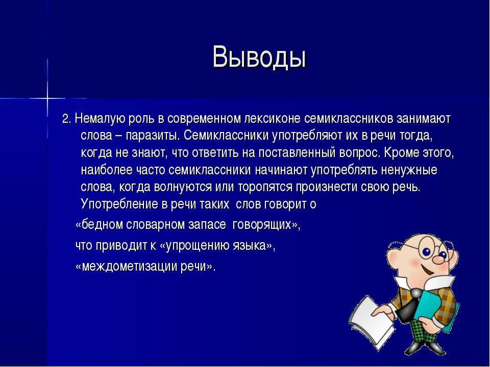 Выводы 2. Немалую роль в современном лексиконе семиклассников занимают слова ...
