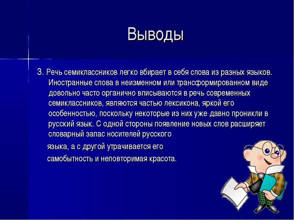 Выводы 3. Речь семиклассников легко вбирает в себя слова из разных языков. Ин...