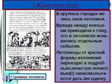 В крупных городах ве-лись свои летописи. Вражда между князья-ми приводила к т...