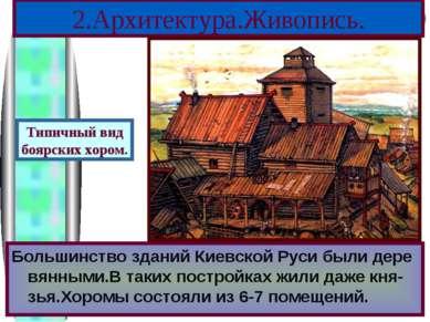 2.Архитектура.Живопись. Большинство зданий Киевской Руси были дере вянными.В ...