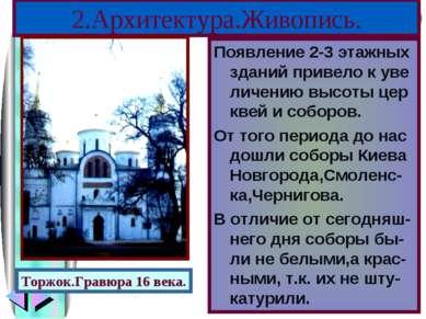 Появление 2-3 этажных зданий привело к уве личению высоты цер квей и соборов....