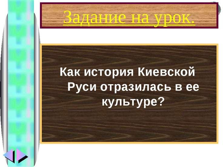 Задание на урок. Как история Киевской Руси отразилась в ее культуре? Меню