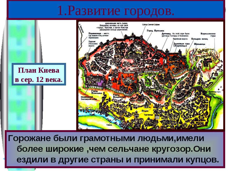 Внутри кремля располагались монастыри,церк ви,княжеские хоромы.Часто крепости...