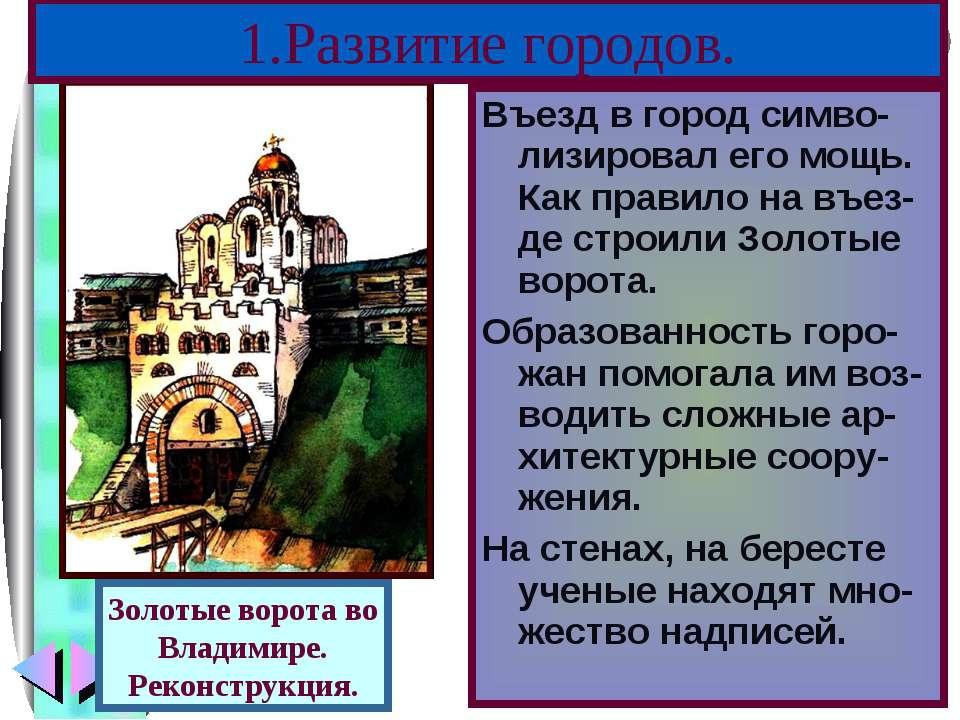 Въезд в город симво-лизировал его мощь. Как правило на въез-де строили Золоты...