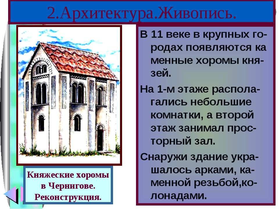 В 11 веке в крупных го-родах появляются ка менные хоромы кня-зей. На 1-м этаж...