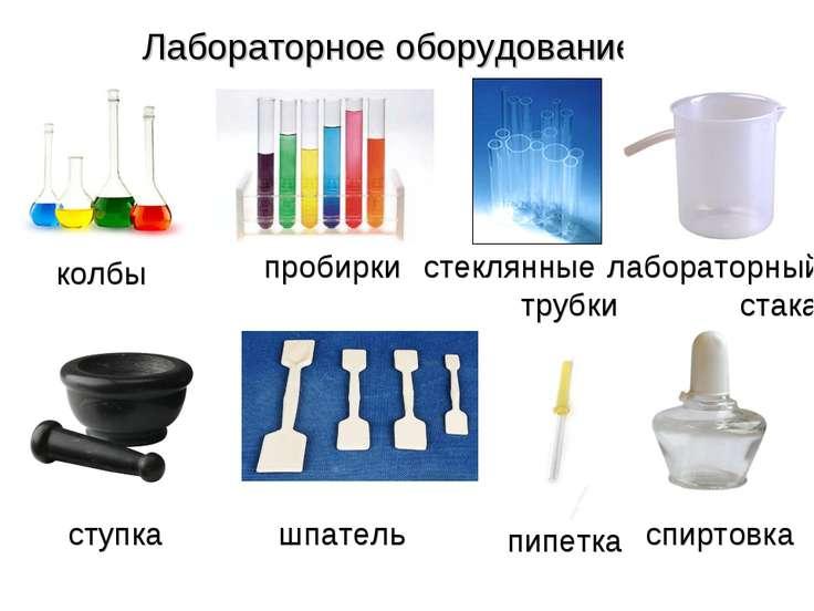 Лабораторное оборудование колбы пробирки стеклянные трубки лабораторный стака...