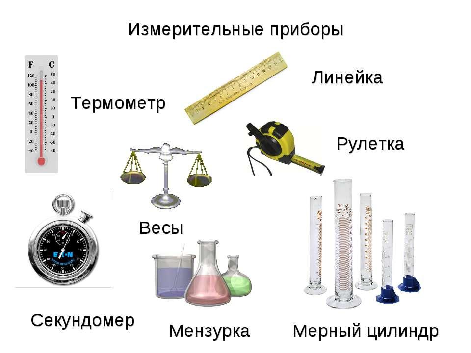 Измерительные приборы своими руками