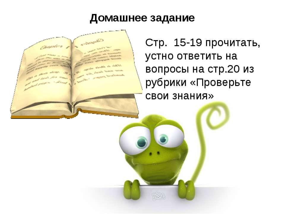 Домашнее задание Стр. 15-19 прочитать, устно ответить на вопросы на стр.20 из...