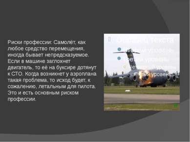 Риски профессии: Самолёт, как любое средство перемещения, иногда бывает непре...