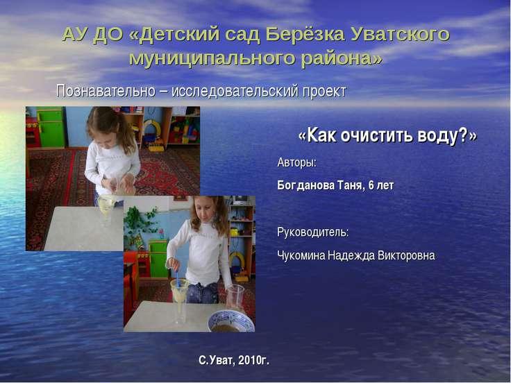 АУ ДО «Детский сад Берёзка Уватского муниципального района» Познавательно – и...