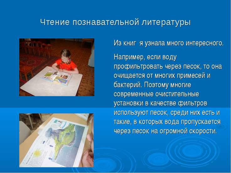 Чтение познавательной литературы Из книг я узнала много интересного. Например...