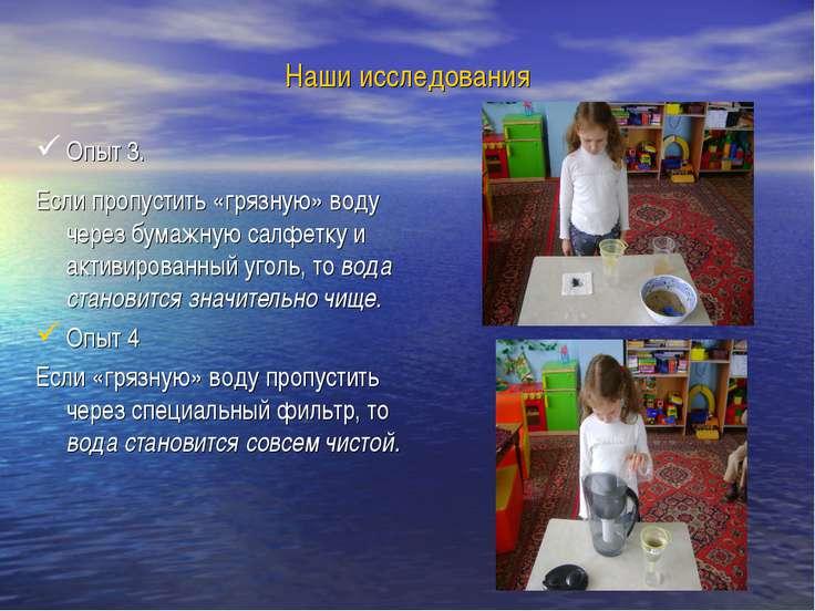 Наши исследования Опыт 3. Если пропустить «грязную» воду через бумажную салфе...