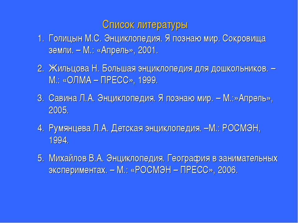 Список литературы Голицын М.С. Энциклопедия. Я познаю мир. Сокровища земли. –...