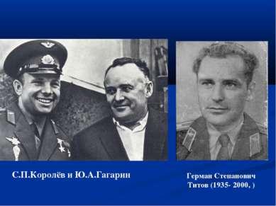 Герман Степанович Титов (1935- 2000, ) С.П.Королёв и Ю.А.Гагарин
