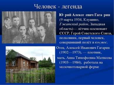Человек - легенда Ю рий Алексе евич Гага рин (9марта 1934, Клушино, Гжатский...
