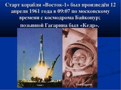 Старт корабля «Восток-1» был произведён 12 апреля 1961 года в 09:07 по москов...