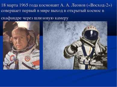 18 марта 1965 года космонавт А.А.Леонов («Восход-2») совершает первый в мир...
