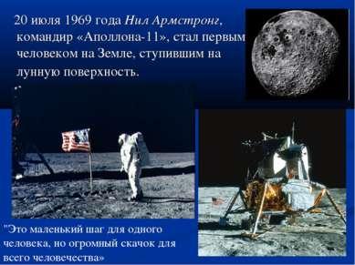 20 июля 1969 года Нил Армстронг, командир «Аполлона-11», стал первым человеко...