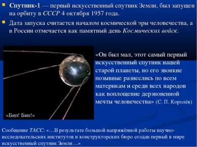 Спутник-1— первый искусственный спутник Земли, был запущен на орбиту в СССР ...