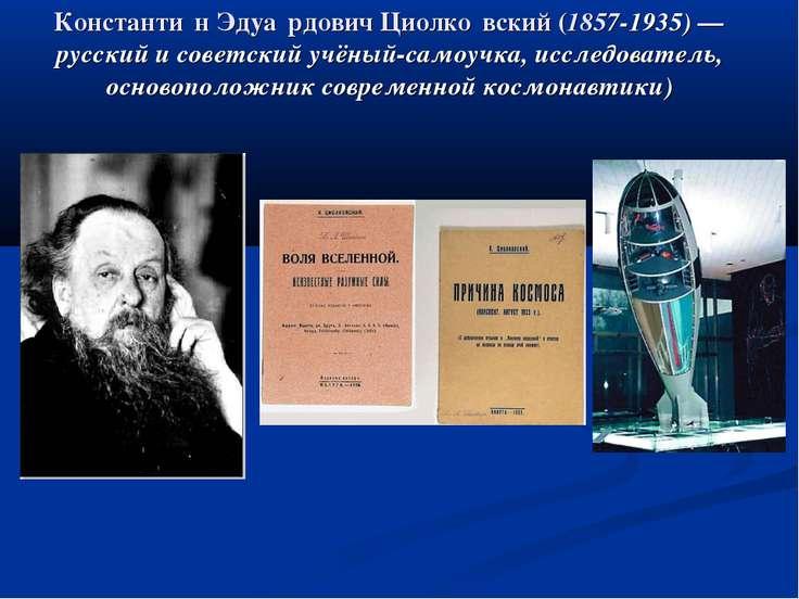 Константи н Эдуа рдович Циолко вский (1857-1935)— русский и советский учёный...