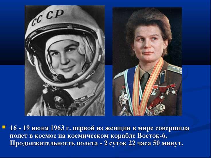 16 - 19 июня 1963 г. первой из женщин в мире совершила полет в космос на косм...
