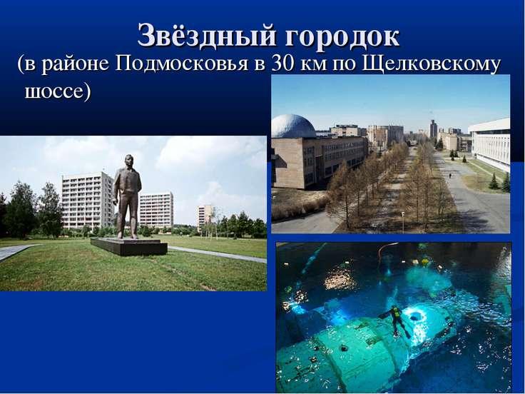 Звёздный городок (в районе Подмосковья в 30 км по Щелковскому шоссе)